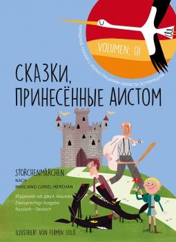 Storchenmärchen: europäische Märchen bilingual Russisch-Deutsch zur Literacy- und Sprachförderung